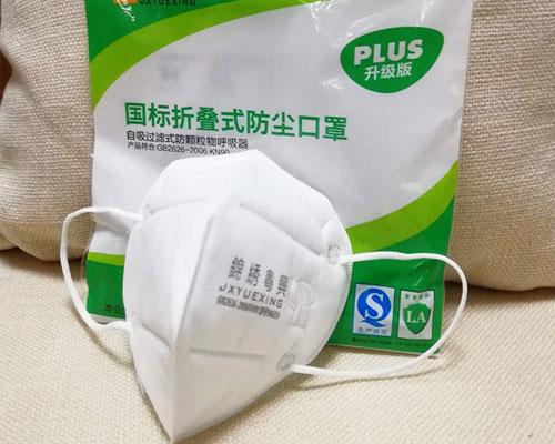 锦绣粤兴KN90升级版国标折叠式防尘自吸过滤式防颗粒物呼吸器9600